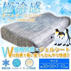 ひんやり枕 極冷感 接触冷感 ジェルシート ダブルクールピロー ウェーブ型 低反発枕 30×50cm|kanaemina