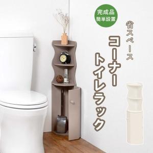 トイレ収納ラック コーナーラック 木製 収納棚 省スペース スリム収納棚 ホワイト 白|kanaemina