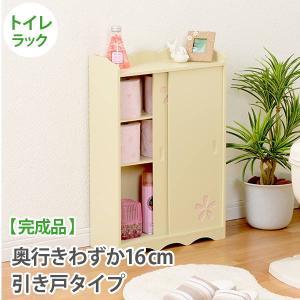 トイレ収納ラック キャビネット 収納棚 省スペース 薄型スリム 幅40cm 引き戸タイプ 完成品|kanaemina