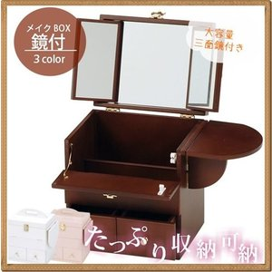 化粧箱 メイクボックス 鏡付き 大容量/三面鏡 コスメ ケース ブラウン|kanaemina