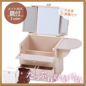 メイクボックス コスメボックス 鏡付き/三面鏡 ピンク|kanaemina