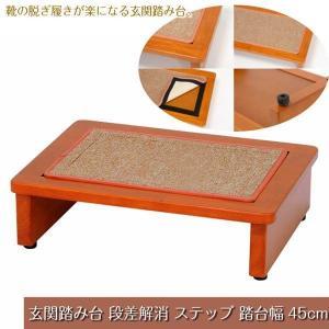 玄関踏み台 段差解消 ステップ 踏台 木製 マット付き 幅45cm 高さ13.5cm kanaemina