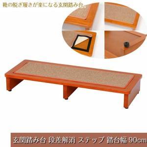 玄関踏み台 段差解消 ステップ 踏台 木製 マット付き 幅90cm 高さ13.5cm kanaemina