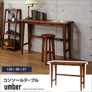 コンソールテーブル スリム 平机 作業台 天然木製 アカシア材 無垢 おしゃれ|kanaemina