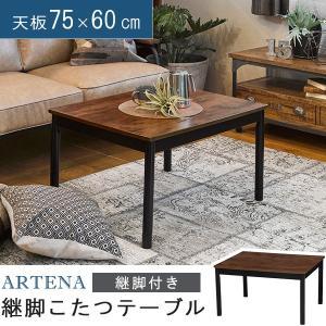 カジュアルこたつ テーブル 家具調こたつ 長方形 75x60cm おしゃれ 古木風 継ぎ脚 高さ調節付き kanaemina