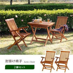ガーデンチェア アームチェアー 2脚セット 木製 チーク材 おしゃれ 折りたたみ式 肘掛け付き|kanaemina
