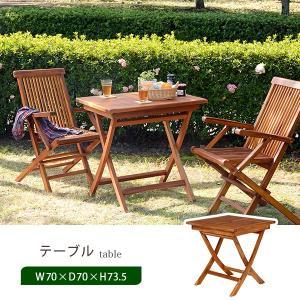 ガーデンテーブル 木製 天然木 チーク材 正方形 幅70cm おしゃれ 折りたたみ式 折り畳み式|kanaemina