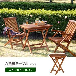ガーデンテーブル 木製 天然木 チーク材 八角形 幅70cm おしゃれ 折りたたみ式 折り畳み式|kanaemina