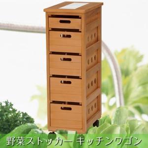 野菜ストッカー キッチンワゴン 引き出し収納 キャスター付き 木製 桐材 幅25cm|kanaemina