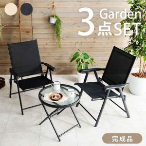ガーデンテーブルセット チェアー2脚 3点セット 折りたたみ 庭 ベランダ テラス バルコニー おしゃれ|kanaemina