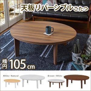 カジュアルこたつ センターテーブル 楕円形 105x75cm おしゃれ リバーシブル天板 石英管ヒーター kanaemina