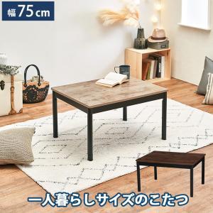 こたつテーブル おしゃれ 長方形 75×60 カジュアルコタツ 古木調 1人用 一人暮らし 小型 ミニ|kanaemina