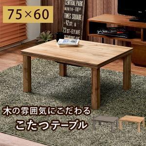 こたつテーブル センターテーブル おしゃれ 長方形 幅75×奥行60cm 木製 無垢材テイスト 石英管ヒーター|kanaemina