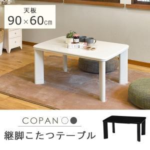 カジュアルこたつ テーブル 長方形 90x60cm コンパクト シンプル おしゃれ 継ぎ脚付き 石英管ヒーター kanaemina