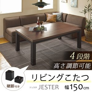 リビングこたつ センターテーブル 長方形 150x85cm 4段階高さ調節 ソファー ローソファ 座椅子対応 kanaemina