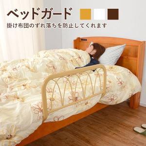 ベッドガード ベッドフェンス ベッド用柵 幅60cm 鉄製 おしゃれ サイドガード 転落防止 落下防止|kanaemina