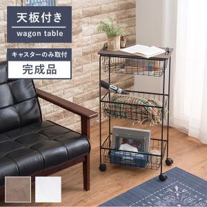 収納ワゴン 天板付き 3段バスケット キャスター付き キッチンワゴン デスクサイドテーブル|kanaemina