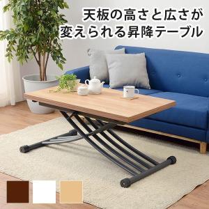 センターテーブル エクステンション 高さ調整 幅調節 昇降テーブル 高さ31〜77.5cm 幅57-114cm|kanaemina