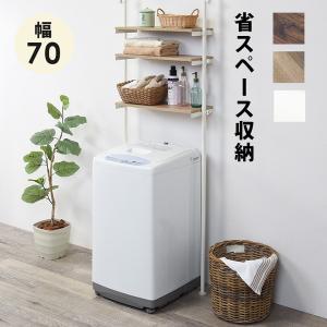 洗濯機ラック 突っ張り式 収納ラック 幅70cm つっぱり棒 突っ張り棚 木目調 おしゃれ kanaemina