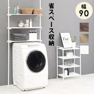 洗濯機ラック 突っ張り式 収納ラック 幅90cm つっぱり棒 突っ張り棚 木目調 おしゃれ kanaemina