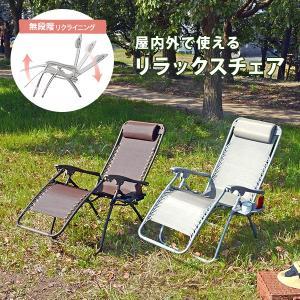 リラックスチェアー リクライニング椅子 無段階 ハイバック 室内 屋外 ガーデン アウトドア 軽量 軽い 折りたたみ|kanaemina