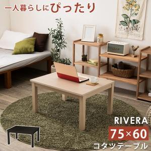 こたつテーブル おしゃれ 長方形 75×60 リビングコタツ 天然木突板 1人用 一人暮らし 小型 ミニ|kanaemina