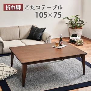 折れ脚こたつテーブル リビングテーブル 長方形 幅105×奥行75cm 薄型フラットヒーター 折りたたみ式 kanaemina