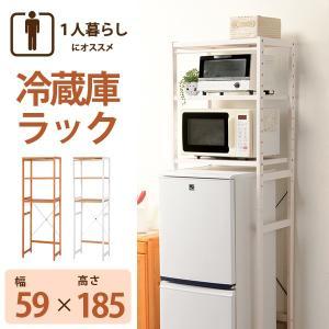 冷蔵庫ラック ミニ冷蔵庫収納ラック 電子レンジ台 レンジボード 60cm幅用 木製 スリム コンパクト|kanaemina