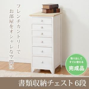 書類チェスト 書類収納ケース 引き出し6段 幅31cm 書類棚 整理棚 木製 桐材 アンティーク調|kanaemina
