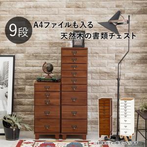 書類収納チェスト 多段チェスト 書類棚 レターケース 引き出し9段 ネーム入れ付き 木製 桐材|kanaemina