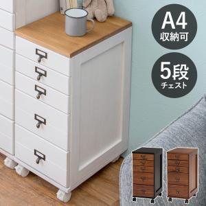 多段チェスト 5段 デスクワゴン 書類整理棚 引き出し A4サイズ対応 おしゃれ 木製 キャスター付き kanaemina