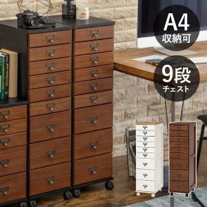 多段チェスト 9段 書類整理棚 引き出し A4サイズ対応 おしゃれ 木製 キャスター付き kanaemina
