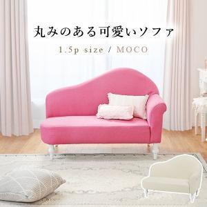 ソファー 1.5人掛け 一人掛け コンパクト 可愛い 姫系スタイル 幅111cm ロー&ハイタイプ|kanaemina