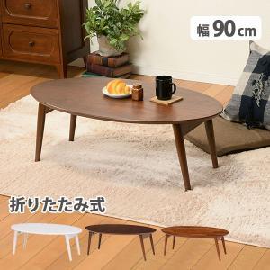 センターテーブル おしゃれ 木製ローテーブル オーバル 折れ脚 折りたたみ リビング|kanaemina