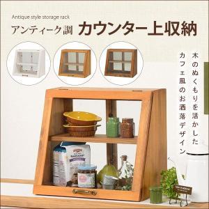 カウンター上収納 2段 食器棚 調味料ストッカー 上置き ショーケース スパイスラック おしゃれ 木製|kanaemina