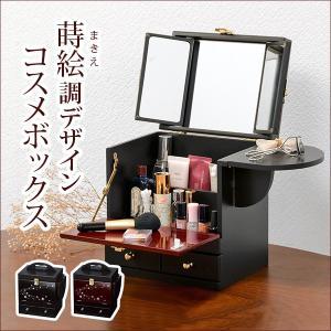 化粧箱 メイクボックス 鏡ミラー付き 大容量 三面鏡 和柄 バタフライテーブル|kanaemina