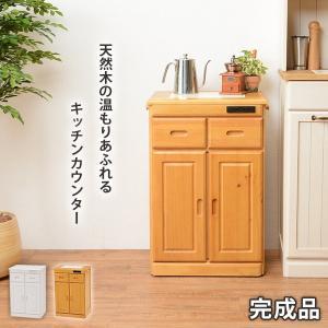 キッチンカウンター ダイニング収納棚 木製 天然木 幅47 高さ71cm 2口コンセント キャスター付き|kanaemina