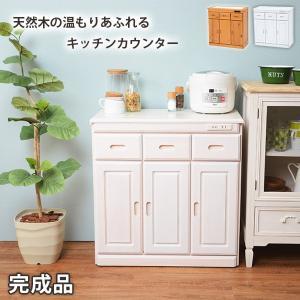 キッチンカウンター ダイニング収納棚 木製 天然木 幅69 高さ71cm 2口コンセント キャスター付き|kanaemina