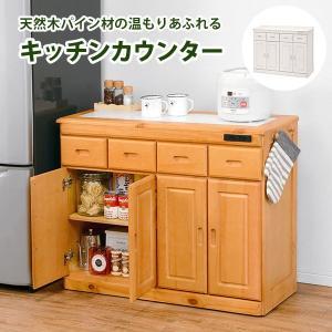 キッチンカウンター 作業台 食器棚 幅91cm ストッカー 木製 背面化粧 隠しキャスター付き 完成品|kanaemina