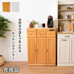 キッチンカウンター キッチン収納棚 木製 天然木 幅69 高さ91cm 2口コンセント キャスター付き|kanaemina