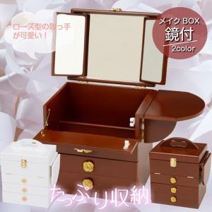コスメボックス 化粧箱 メイクボックス 三面鏡ミラー付き 大容量 バタフライテーブル|kanaemina