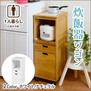 キッチンワゴン コンパクト スリム 炊飯器収納 タイル天板 カラー/ホワイト/ナチュラル 桐製|kanaemina