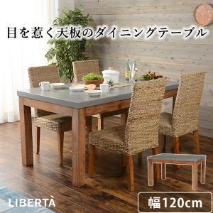 ダイニングテーブル コンクリート天板 長方形 幅120 奥行80 天然木 木製脚  マンゴーウッド|kanaemina