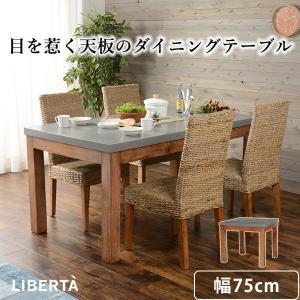 ダイニングテーブル コンクリート天板 正方形 幅75 天然木 木製脚  マンゴーウッド|kanaemina