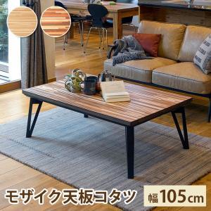 こたつテーブル リビング 家具調コタツ 長方形 105×75cm おしゃれ 木製 寄木細工調 フラットヒーター kanaemina