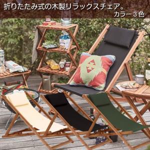 リラックスチェアー ガーデンチェア アカシア材 木製 天然木 枕付き|kanaemina