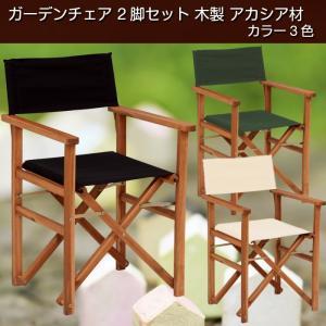 ガーデンチェア 2脚セット 木製 アカシア材 天然木 折りたたみ ディレクターチェアー|kanaemina