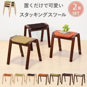 スツール スタッキング 2脚セット 木製 椅子 コンパクトチェアー いす 積み重ねイス おしゃれ シンプル|kanaemina