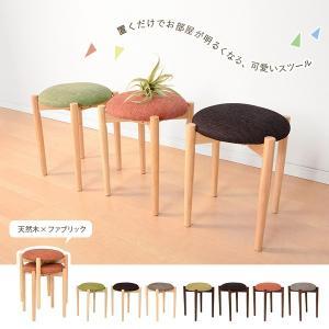 スタッキングチェアー スツール 椅子 イス いす 丸型 円形 おしゃれ 北欧 ナチュラル 木製|kanaemina