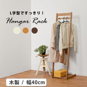 ハンガーラック L字型 木製 幅40cm おしゃれ 衣類 小物 コート掛け 洋服ハンガー スリム シングル|kanaemina